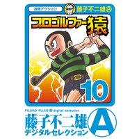 プロゴルファー猿 10