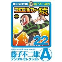 プロゴルファー猿 22