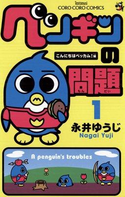 ペンギンの問題