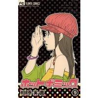 ホットギミック 9