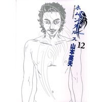 ホムンクルス 12