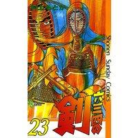 六三四の剣 23