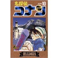 名探偵コナン 10