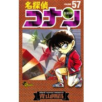 名探偵コナン 57