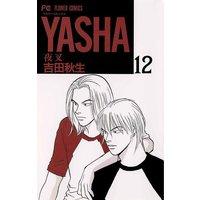 YASHA 夜叉 12