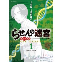 らせんの迷宮‐遺伝子捜査‐