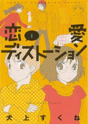 恋愛ディストーション【新装版】