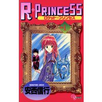 R・PRINCESS