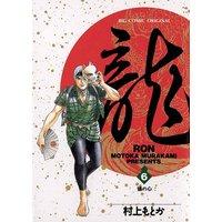 龍−RON− 6