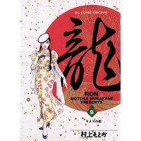 龍−RON− 8