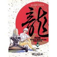 龍−RON− 28