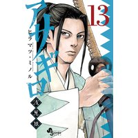 アサギロ〜浅葱狼〜 13