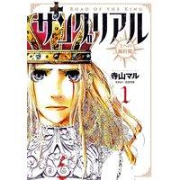 サングリアル〜王への羅針盤〜