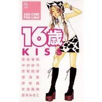 16歳 KISS