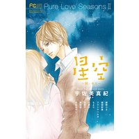 Pure Love Seasons 2 星空〜秋・キス〜