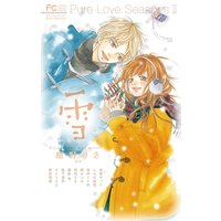 Pure Love Seasons 2 雪〜冬・誓い〜