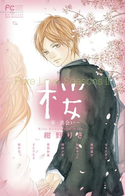 Pure Love Seasons 2 桜〜春・出会い〜