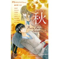 Pure Love Seasons 3 秋〜せつなく〜