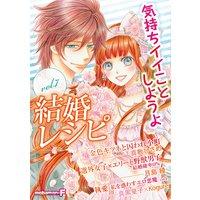 結婚レシピ vol.7
