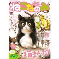 月刊ねこだのみ vol.4