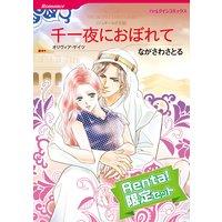 【ハーレクインコミック】シンデレラヒロインセット【Renta!限定】