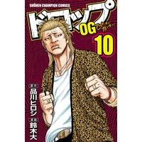 ドロップOG 第10巻