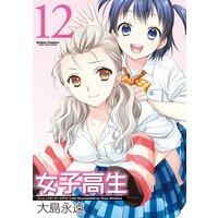 女子高生 Girls-High 12