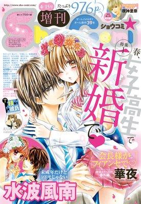 Sho‐Comi 増刊