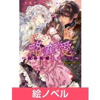 【絵ノベル】略奪愛〜囚われ姫の千一夜〜 3