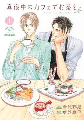 真夜中のカフェでお茶を
