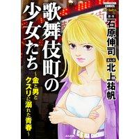 歌舞伎町の少女たち〜金と男とクスリに溺れた青春〜