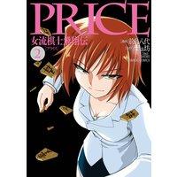 PRICE 女流棋士飛翔伝(2)