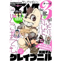 ヤングマガジン サード 2016年 Vol.5 [2016年4月6日発売]