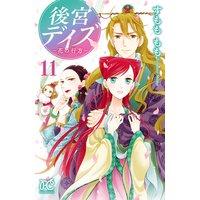 後宮デイズ〜花の行方〜 11【Renta!限定ペーパー付】