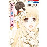 桜の花の紅茶王子 5