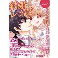 結婚レシピ vol.1