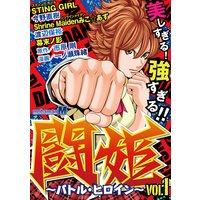 闘姫〜バトル・ヒロイン〜 vol.1