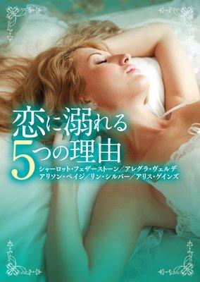 恋に溺れる5つの理由