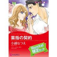 【ハーレクインコミック】殿堂入り作品 ボスとの恋 セット【Renta!限定】