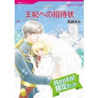 【ハーレクインコミック】殿堂入り作品 王子との恋 セット【Renta!限定】