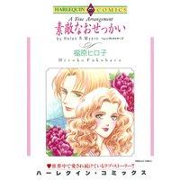 【ハーレクインコミック】プレイボーイヒーローセット vol.10