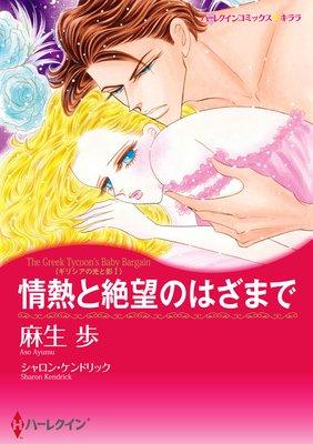 【ハーレクインコミック】プレイボーイヒーローセット vol.11