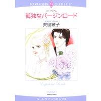 【ハーレクインコミック】シンデレラヒロインセット vol.7