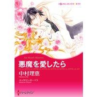 【ハーレクインコミック】契約LOVE テーマセット vol.9