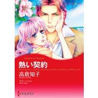 【ハーレクインコミック】契約LOVE テーマセット vol.10