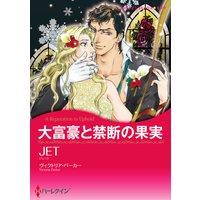 【ハーレクインコミック】バージンラブセット vol.38