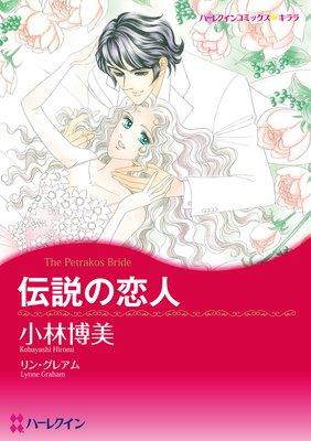 【ハーレクインコミック】バージンラブセット vol.39