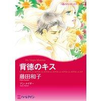 【ハーレクインコミック】バージンラブセット vol.40