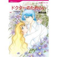 【ハーレクインコミック】漫画家 澤田光恵 セット vol.2