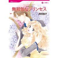 【ハーレクインコミック】ロイヤル・ウェディング テーマセット vol.6
